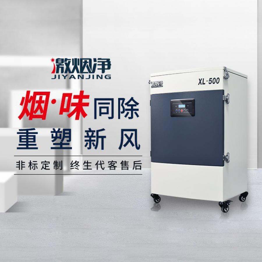 激光喷码烟尘净化器XL500