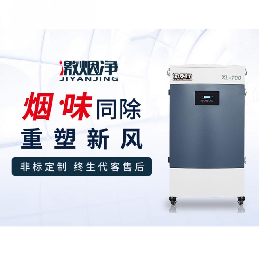 激光切割烟尘净化器XL-700