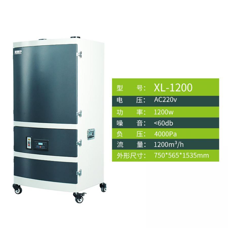 激光切割烟尘净化器XL-1200