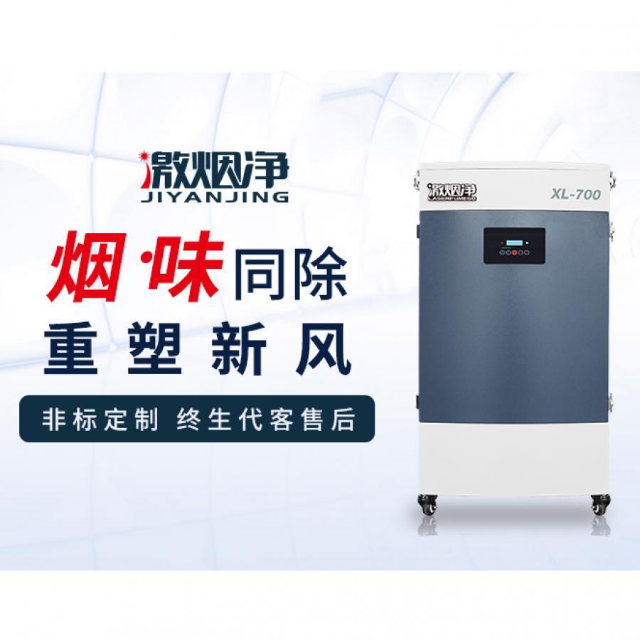 激光划线烟尘净化器XL-700