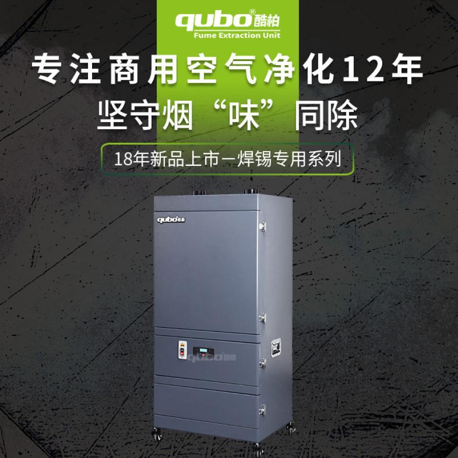 波峰焊烟雾净化器Q2000 Q1500 Q1200