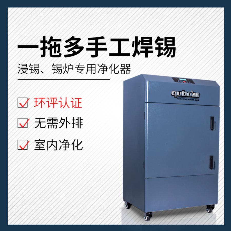 回流焊烟雾净化器DX3000