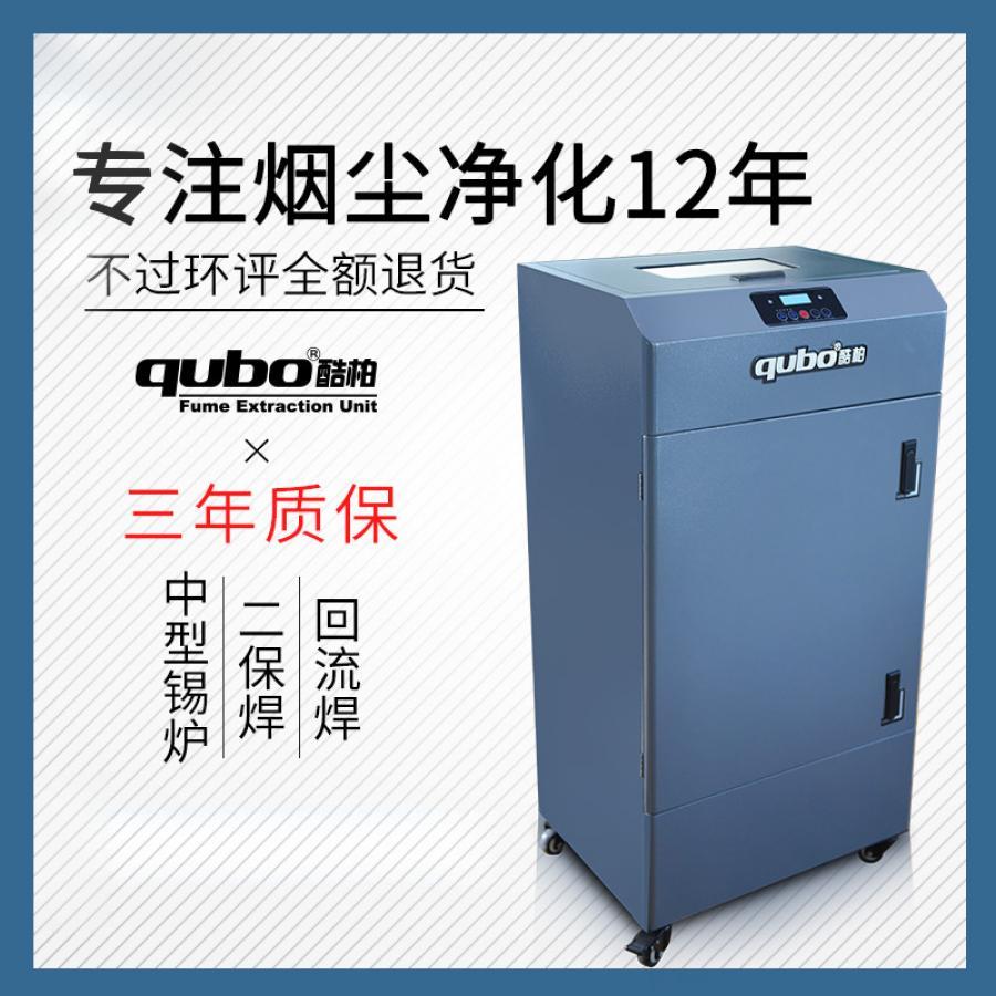 三防涂覆烟雾净化器DX6000